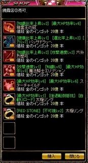 2012.06.09 神品 鏡露店.jpg