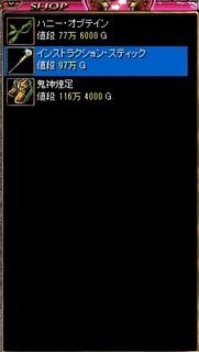 2012.07.07 限界突破クエ①_③.jpg