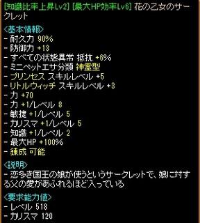 知識比HP花乙女 2012.07.05.jpg