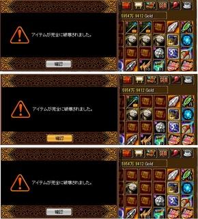 速IF杖→w速 神秘鏡かけらDX3連続失敗.jpg