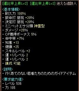w運比追跡人 2012.06.23.jpg